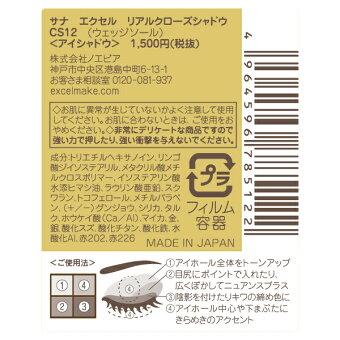 【限定品】エクセルリアルクローズシャドウCS12/エクセル