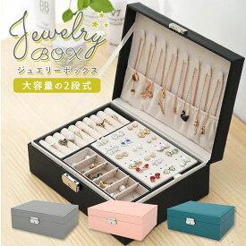ジュエリーボックス 収納ボックス cj022/バックヤードファミリー