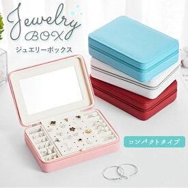 ジュエリーボックス 収納ボックス cj012/バックヤードファミリー