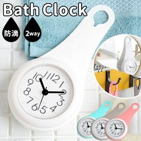 浴室時計 mjk026/バックヤードファミリー
