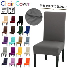 椅子カバー cover0224/バックヤードファミリー