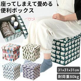 座ってしまえて畳める便利ボックス/バックヤードファミリー