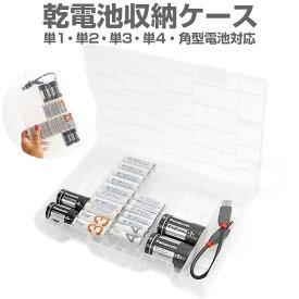 乾電池ケース batr23/バックヤードファミリー