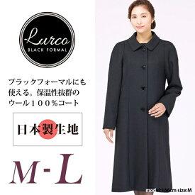 コート/レディース/フォーマル/ミドル丈/Mサイズ/Lサイズ/喪服/礼服/2991970/ルルコ(Lurco)