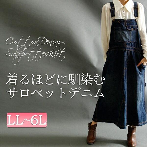 【LL-6L】デニムサロペットワンピース/ゴールドジャパン(大きいサイズ)(GOLDJAPAN)