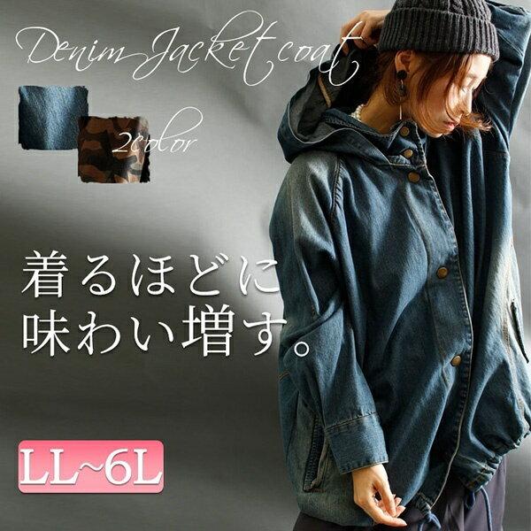 【LL-6L】フード付きデニムジャケット/ゴールドジャパン(大きいサイズ)(GOLDJAPAN)