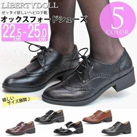マニッシュ♪ ★ウィングチップレースアップシューズ★ 5497/リバティドール
