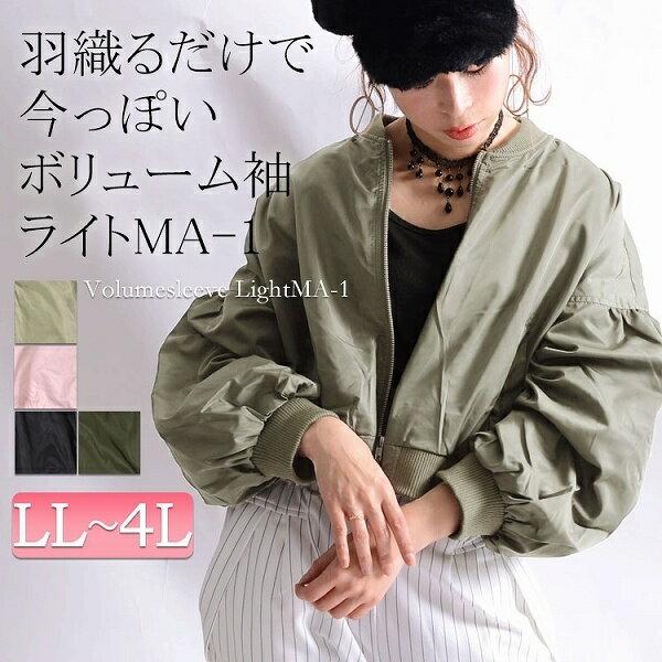 ボリューム袖ライトMA-1/ゴールドジャパン(大きいサイズ)(GOLDJAPAN)