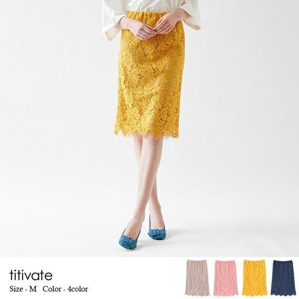 レースタイトスカート/ティティベイト(titivate)