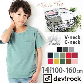 パックT★無地半袖Tシャツ/デビロック(devirock)