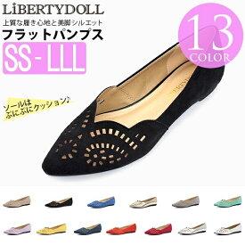 【SS〜LLL】★カットワークフラットパンプス★ 5574/リバティドール(Liberty Doll)
