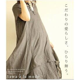 ふんわり優しく揺れるワンピース/サワアラモード(sawa a la mode)