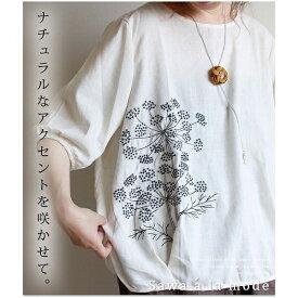 シンプル刺繍五分袖トップス/サワアラモード(sawa a la mode)