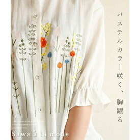 マオカラ—でポップ刺繍柄シャツ/サワアラモード(sawa a la mode)