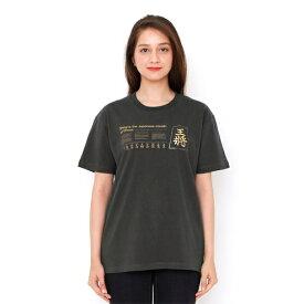 【ユニセックス】ベーシックTシャツ(ショーギ)/グラニフ(graniph)