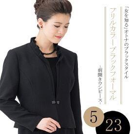 【ブラックフォーマル】【大きいサイズ】洗練された衿元で魅せるアンサンブル/レディース/喪服/ティセ (ラブリークィーン)