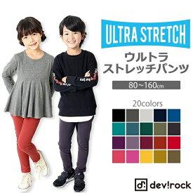 子供服 キッズ ロングパンツ 男の子 女の子 韓国子供服 レギパン ストレッチパンツ 長ズボン/デビロック(devirock)