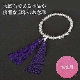 【ブラックフォーマル】本水晶念珠・数珠/レディース/喪服/ティセ (ラブリークィーン)