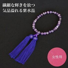 【ブラックフォーマル】本紫水晶念珠・数珠/レディース/喪服/ティセ (ラブリークィーン)