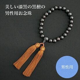 【ブラックフォーマル】黒壇男持念珠・数珠/レディース/喪服/ティセ (ラブリークィーン)
