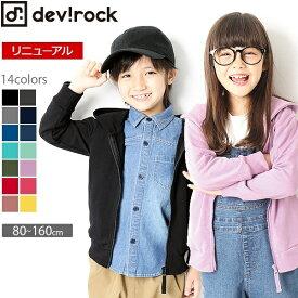 子供服 パーカー キッズ 韓国子供服 長袖ベーシックジップパーカー 男の子 女の子 トップス/デビロック(devirock)