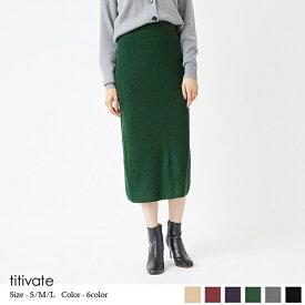 ニットロングタイトスカート/ティティベイト(titivate)
