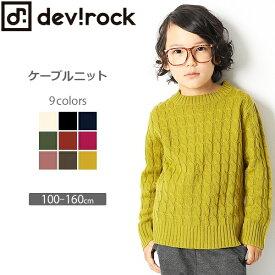 子供服 キッズ 韓国子供服 クルーネックベーシックケーブルニット 男の子 女の子 トップス/デビロック(devirock)