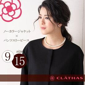 【クレイサス】【ブラックフォーマル】デザイン性のあるパンツスーツ/レディース/喪服/クレイサス(ラブリークィーン)