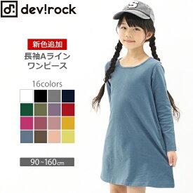 子供服 チュニック キッズ 韓国子供服 女の子 無地ベーシックAラインワンピース 長そで 長袖/デビロック(devirock)