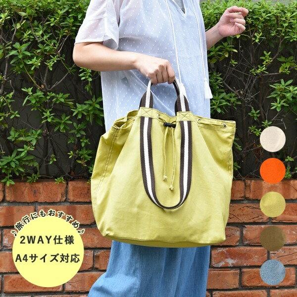 ストライプテープ 2WAY 巾着 トート バッグ 【A4】/クーコ(cooco)