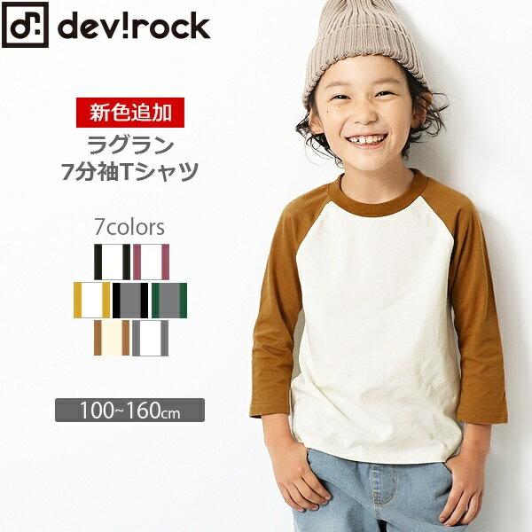 無地袖ラグラン7分袖Tシャツ/デビロック(devirock)
