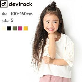 子供服 ロンT キッズ 韓国子供服 袖口リボン7分袖Tシャツ 女の子 トップス 長そで 長袖/デビロック(devirock)