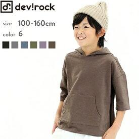 子供服 長そで 長袖 キッズ 韓国子供服 切りっぱなし7分袖パーカー 男の子 女の子 トップス/デビロック(devirock)