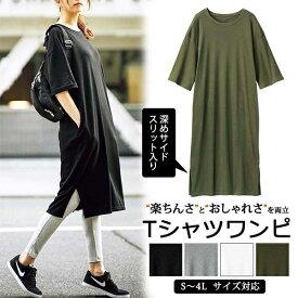 ポケット付ビッグシルエットTシャツワンピ/ジーラ バイ リュリュ(ファッション)