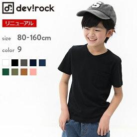 子供服 半袖 キッズ 韓国子供服 パック入りTシャツ Vネック 男の子 女の子 ベビー トップス/デビロック(devirock)