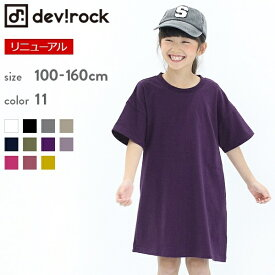 子供服 ワンピース キッズ 韓国子供服 BIGシルエットTシャツワンピース 女の子/デビロック(devirock)