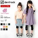 子供服 レギンス キッズ 韓国子供服 天使のレギンス 7分丈 女の子 ベビー ボトムス/デビロック(devirock)