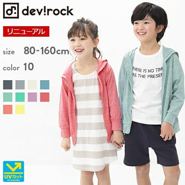 UVカットジップアップパーカー/デビロック(devirock)