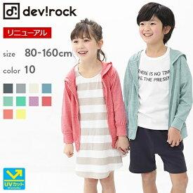 子供服 パーカー キッズ 韓国子供服 UVジップアップパーカー 男の子 女の子 トップス/デビロック(devirock)