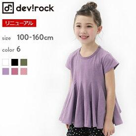 子供服 半袖Tシャツ キッズ 韓国子供服 裾フレアTシャツ 女の子 トップス/デビロック(devirock)