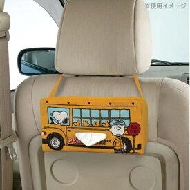 ティッシュケース ピーナッツ バス スヌーピー/パーフェクト・ワールド・トーキョー(Perfect World Tokyo)