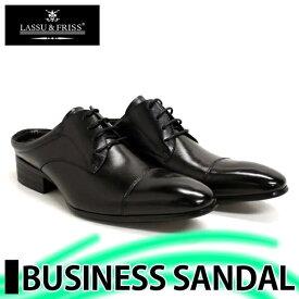 日本製 本革ビジネスサンダル 外羽根ストレートチップ/ラスアンドフリス(LASSU&FRISS)
