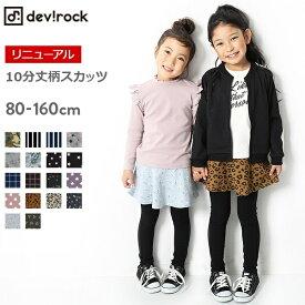 子供服 キッズ プリント10分丈 スカッツ/デビロック(devirock)