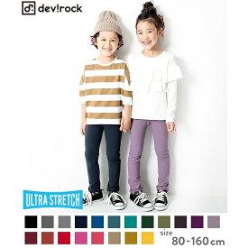 子供服 キッズ ストレッチパンツ 男の子 女の子 ベビー ボトムス レギンス レギパン スキニー/デビロック(devirock)