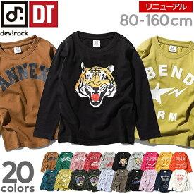 子供服 キッズ ロゴプリント Tシャツ/デビロック(devirock)