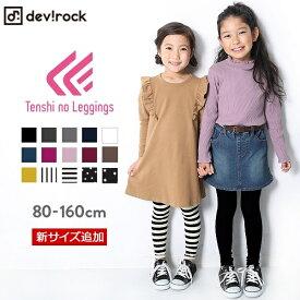 子供服 キッズ 天使のレギンス 10分丈/デビロック(devirock)