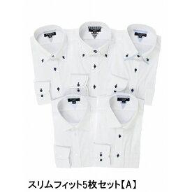 【WEB限定】 形態安定抗菌防臭スリムフィット長袖シャツ5枚セット/タカキュー(TAKA-Q)