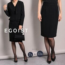 【EGOIST】【ブラックフォーマル】シルエット美を追求した洗えるタイトスカート/レディース/喪服 /EGOIST (ラブリークィーン)