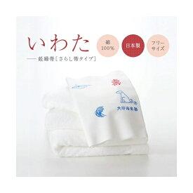 いわた(さらし帯タイプ)/犬印マタニティ&ベビー(inujirushimaternity&baby)