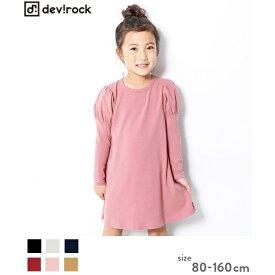 子供服 キッズ ガールズデザインワンピース バックリボン 女の子 トップス ワンピース 韓国子供服/デビロック(devirock)